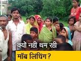 Video : बिहार में मॉब लिंचिंग का एक और मामला, चोरी करते पकड़े गए युवक की पीट-पीटकर हत्या