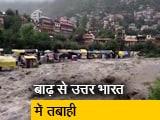 Video : सिटी सेंटर: पहाड़ी राज्यों में भारी बारिश, खतरे के निशान के पार दिल्ली में यमुना