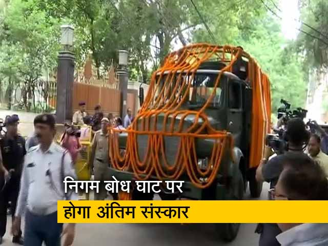 Videos : पूर्व वित्त मंत्री अरुण जेटली का आज होगा अंतिम संस्कार