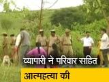 Video : व्यापारी ने खुद को गोली मारने से पहले पूरे परिवार को मौत की नींद सुलाया