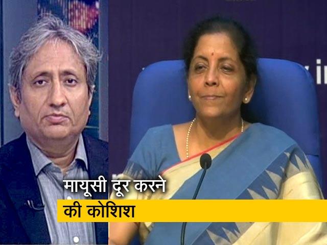 Video : रवीश कुमार का प्राइम टाइम: उद्योग जगत को मिल गई इनकम टैक्स से मुक्ति!