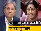 Video : रवीश कुमार का प्राइम टाइम: BJP की ही रहीं सुषमा, कभी केंद्र तो कभी हाशिये पर