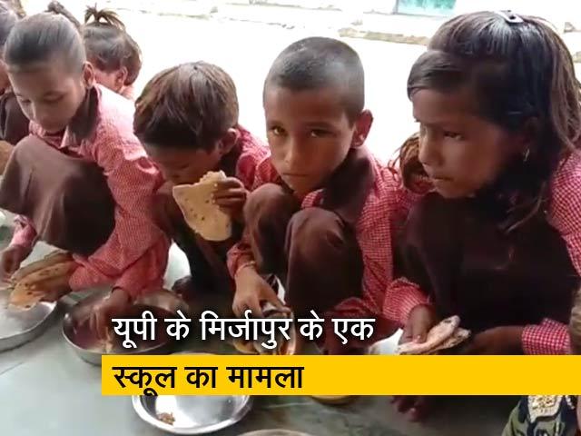 Video : मिड डे मिल में बच्चों को खिलाया जा रहा नमक रोटी