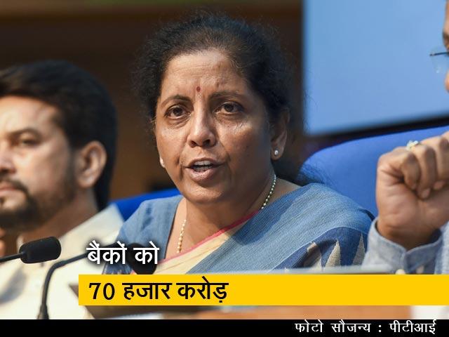 Video : अर्थव्यवस्था को रफ्तार देने के के लिए वित्त मंत्री का ऐलान, बैंकों को दिए जाएंगे 70,000 करोड़