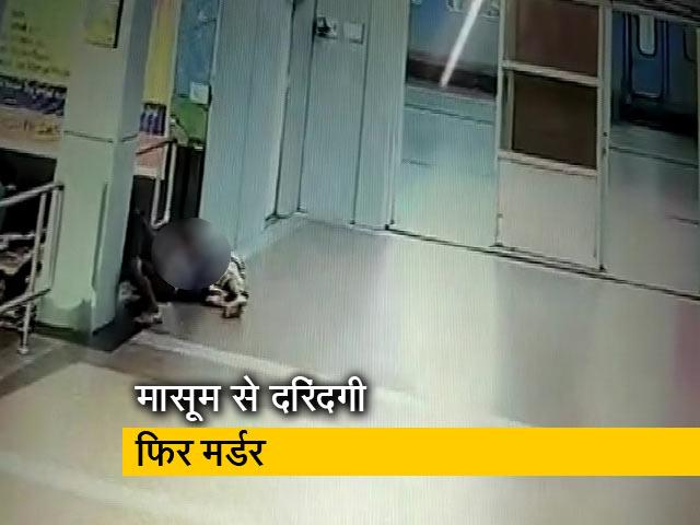 Video : झारखंड: तीन साल की बच्ची के साथ रेप फिर मर्डर, तीन लोग गिरफ्तार