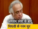 Video : पीएम नरेंद्र मोदी पर नरम कांग्रेस!