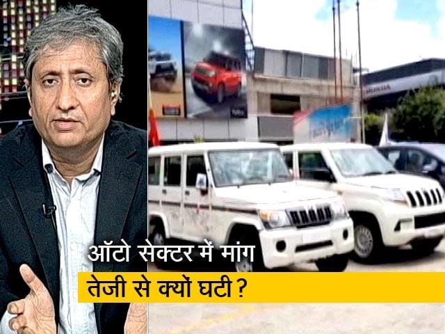 Videos : रवीश कुमार का प्राइम टाइम : मंदी की वजह से ऑटो सेक्टर में लाखों हुए बेरोजगार