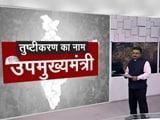 Video : तुष्टीकरण का नाम उपमुख्यमंत्री