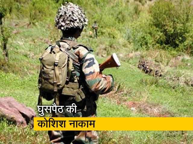 Videos : पाकिस्तानी BAT टीम की घुसपैठ को सेना ने किया नाकाम,  मारे गए 5-7आतंकी