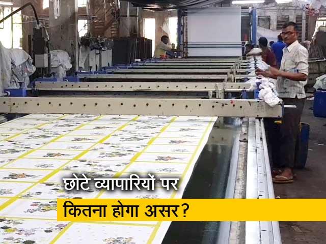 Video : कॉन्ट्रैक्ट मैन्यूफैक्चरिंग में 100 फीसदी FDI की मंजूरी पर क्या बोले लोग?