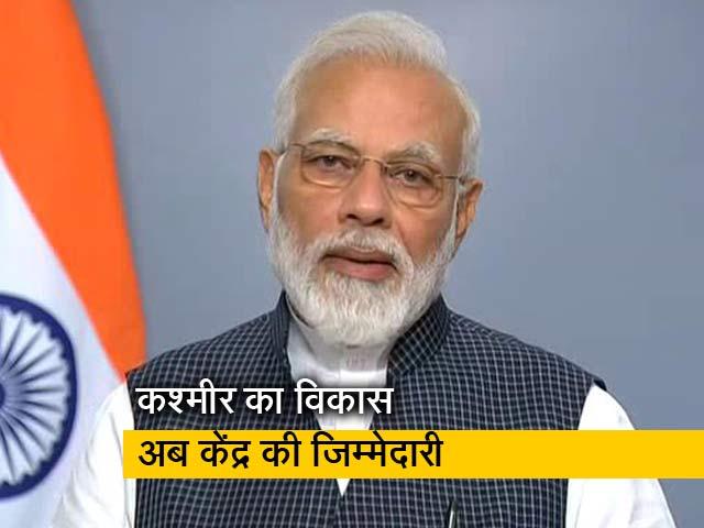 Video : जम्मू कश्मीर पर देश ने ऐतिहासिक फैसला लिया: PM मोदी