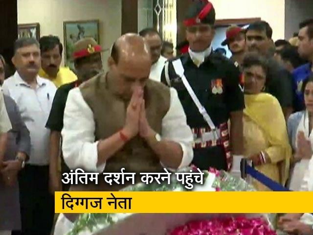 Videos : राजनाथ सिंह, अरविंद केजरीवाल और योगी आदित्यनाथ समेत कई दिग्गज नेताओं ने किए अरुण जेटली के अंतिम दर्शन