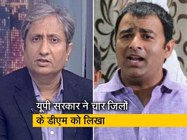 Videos : रवीश कुमार का प्राइम टाइम : क्या संगीत सोम के खिलाफ दर्ज केस वापस होंगे?