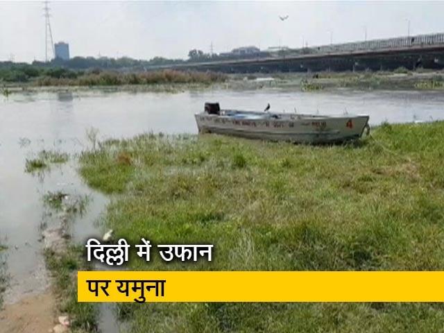 Video : खतरे के निशान के करीब पहुंचा दिल्ली में यमुना का पानी