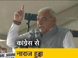 Video : भूपेंद्र सिंह हुड्डा बोले, 'भटक गई है कांग्रेस'