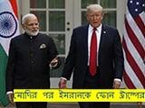 Video : ইমরান খানকে ভারতের সঙ্গে কাশ্মীর নিয়ে আলোচনার পরামর্শ ট্রাম্পের
