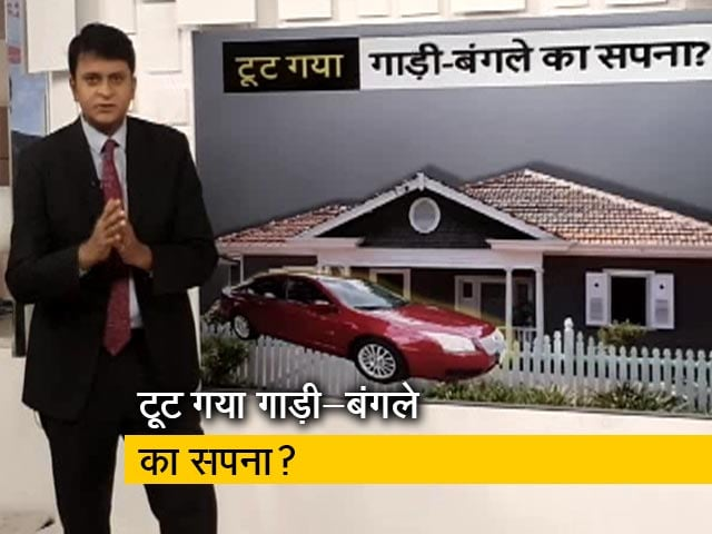 Video : नहीं बिक रहे घर, ऑटो सेक्टर में आई मंदी