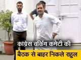 Video : राहुल गांधी के इस्तीफे का प्रस्ताव पास: सूत्र