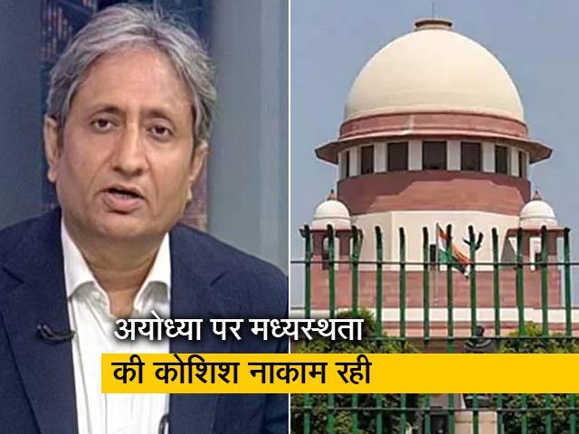 Videos : रवीश कुमार का प्राइम टाइम: सुप्रीम कोर्ट ने निर्मोही अखाड़े से मूल दस्तावेज मांगे