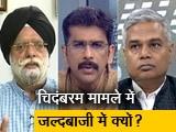 Video : पांच की बात: चिदंबरम की गिरफ्तारी पर सवाल