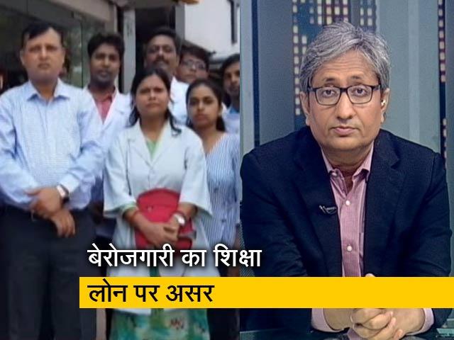 Videos : रवीश कुमार का प्राइम टाइम : पढ़ाई पूरी लेकिन नौकरी नहीं मिली
