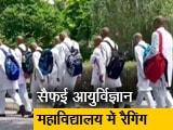Video : रवीश कुमार का प्राइम टाइम: MBBS के छात्रों के सिर मुंडवाए गए