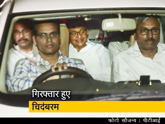 Videos : पी. चिदंबरम को CBI ने किया गिरफ्तार