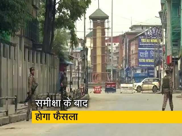 Videos : जम्मू-कश्मीर : धारा 144 में छूट का फ़ैसला हालात की समीक्षा के बाद
