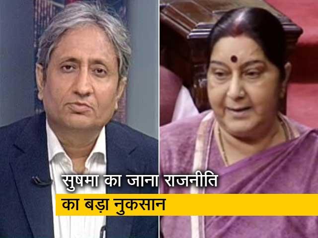 Videos : रवीश कुमार का प्राइम टाइम: BJP की ही रहीं सुषमा, कभी केंद्र तो कभी हाशिये पर