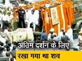 Video : बीजेपी मुख्यालय से शुरू हुई अरुण जेटली की अंतिम यात्रा