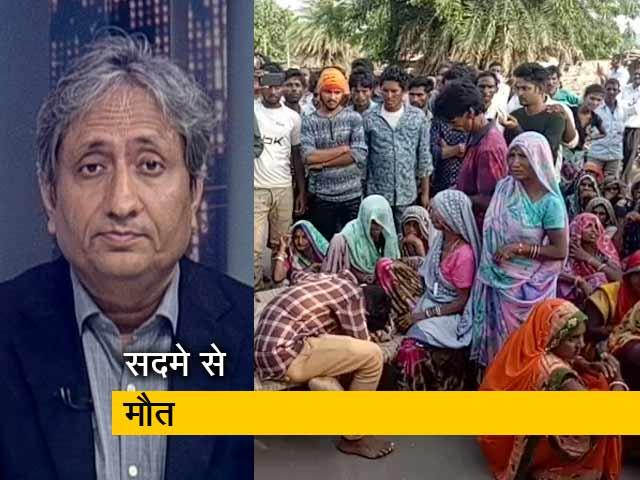 Video : रवीश कुमार का प्राइम टाइम: मध्य प्रदेश में डराने-धमकाने से एक शख्स की मौत