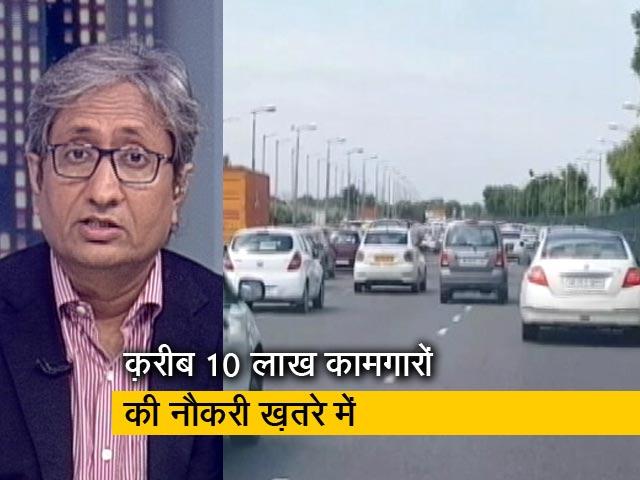 Video : रवीश कुमार का प्राइम टाइम : मंदी के इस दौर से कैसे उबरेगा ऑटो सेक्टर?