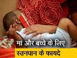 Video : बनेगा स्वस्थ इंडिया: बीमारियों से बच्चे को बचाता है मां का दूध