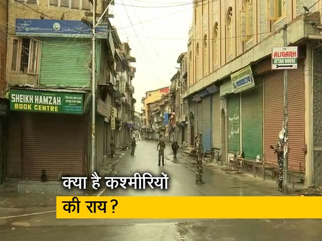 Videos : सिटी सेंटर: कश्मीर पर फैसले से कितने खुश हैं कश्मीरी? दिल्ली में ड्रोन से बिजली की निगरानी