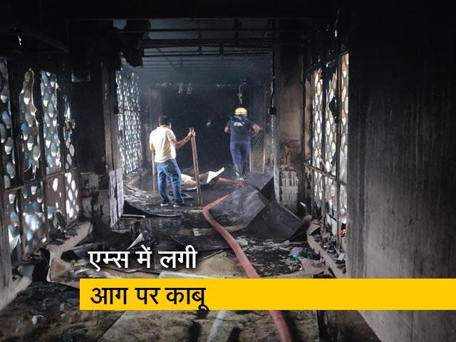 Video : बड़ी मशक्कत के बाद बुझाई गई दिल्ली एम्स में लगी आग