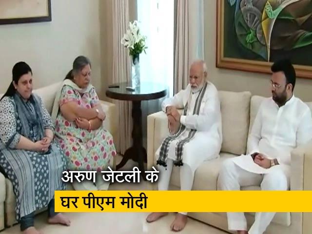 Video : अरुण जेटली को PM मोदी की श्रद्धांजलि