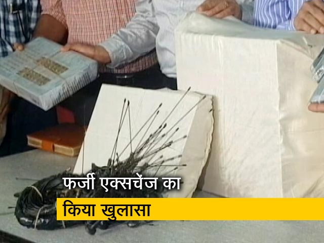 Video : मुंबई ATS ने फर्जी एक्सचेंज का किया खुलासा