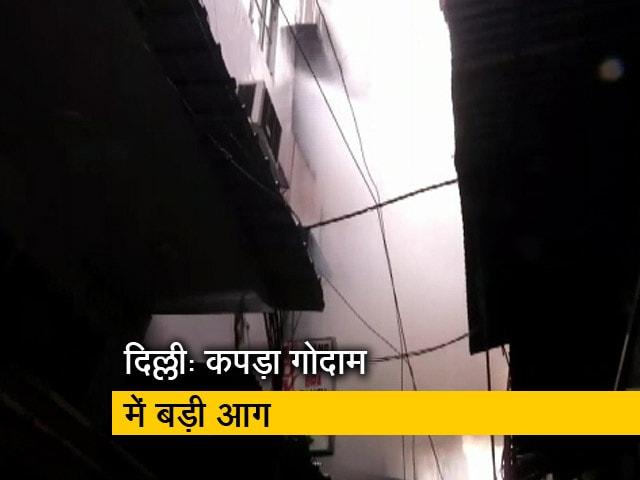 Videos : दिल्ली: गांधी नगर इलाके में लगी आग में लाखों का माल खाक