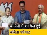 Video : रेसलर बबिता फोगाट और उनके पिता बीजेपी में शामिल हुए