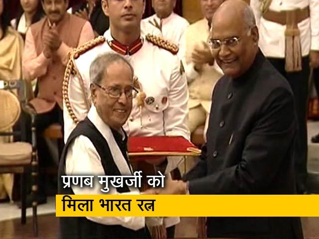 Video : पूर्व राष्ट्रपति प्रणब मुखर्जी, नानाजी देशमुख और भूपेन हजारिका को मिला भारत रत्न