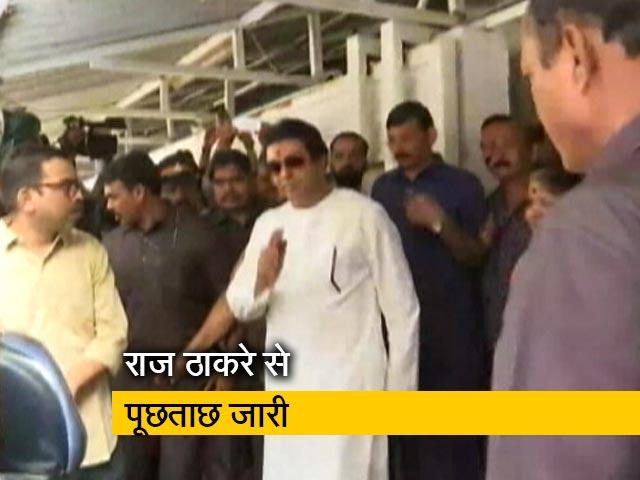 Videos : ईडी दफ्तर में राज ठाकरे से पूछताछ जारी
