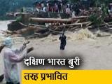 Video : देश के कई राज्यों में बाढ़, दक्षिण भारत बुरी तरह प्रभावित