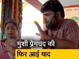 Videos : प्रेमचंद के जन्मदिवस पर उनके गांव लमही में हुआ समारोह का आयोजन