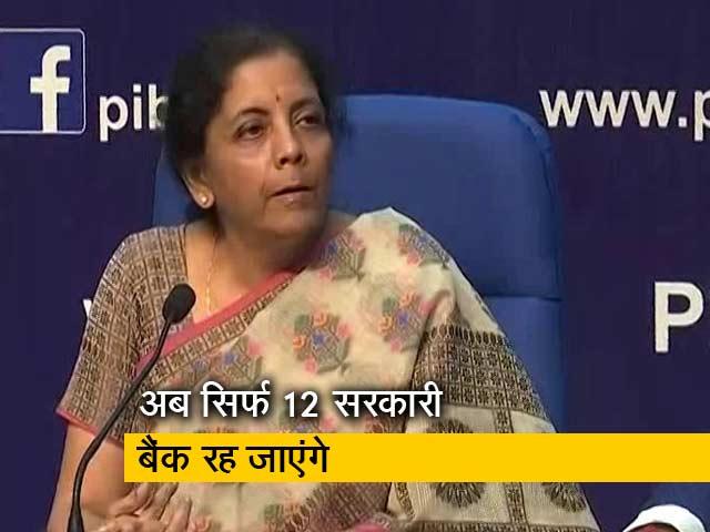 Video : वित्त मंत्री ने कई सरकारी बैंकों के विलय का किया ऐलान