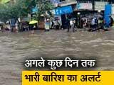 Video : नॉन स्टॉप न्यूज: मुंबई बारिश ने फिर बढ़ाई परेशानी