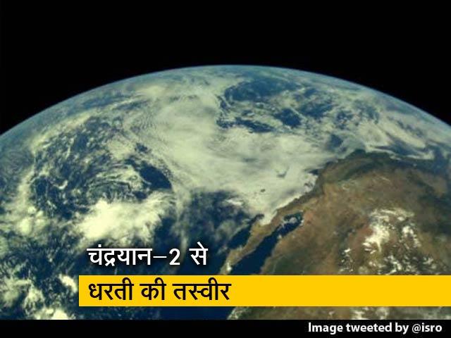 Videos : चंद्रयान-2 ने अंतरिक्ष से भेजीं पृथ्वी की तस्वीरें