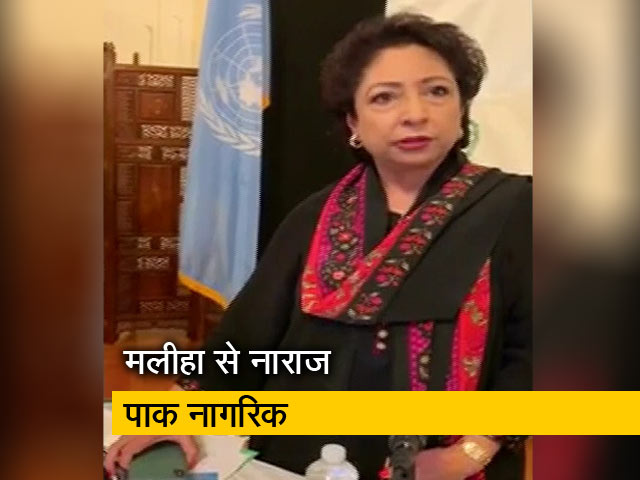 Videos : संयुक्त राष्ट्र में पाक नागरिक ने मलीहा पर लगाया भ्रष्टाचार का आरोप