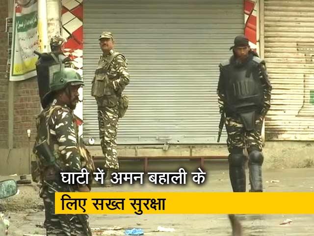 Video : कश्मीर घाटी में धारा 144, जुमे की नमाज से पहले सख्त सुरक्षा