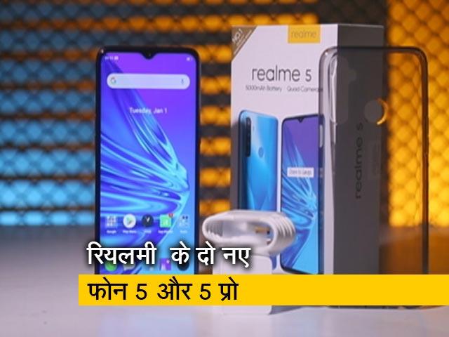 Videos : सेल गुरु: हाइपर बूस्ट 2.0 के साथ आते हैं RealMe 5 और 5 Pro