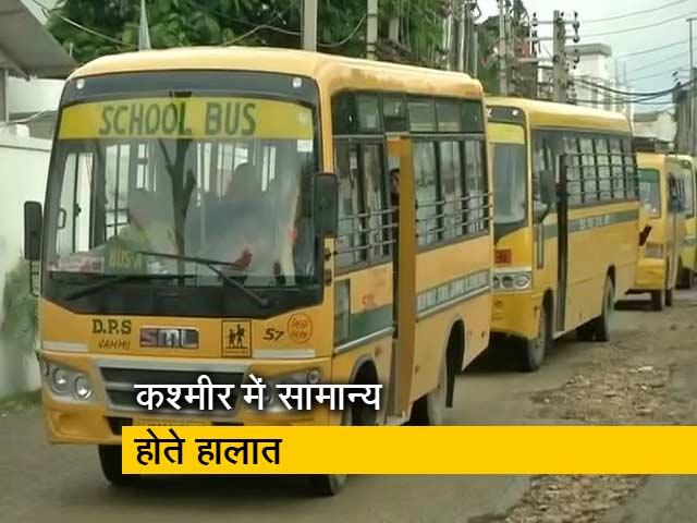 Videos : श्रीनगर में करीब दो हफ्ते बाद सोमवार को खुले स्कूल
